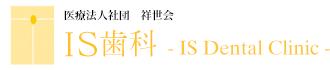 医療法人社団 祥世会 インプラントセンター併設 IS歯科