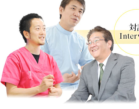 Doctor×Dental technician 対談 Interview